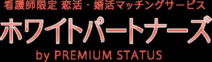 看護師限定 恋活・婚活マッチングサービス ホワイトパートナーズ by PREMIUM STATUS